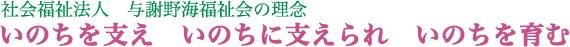 社会福祉法人 与謝野海福祉会の理念